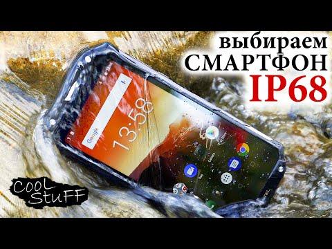 Выбор защищенного смартфона до 200$ конец 2019. Топ 5: Zji, Nomu, Oukitel. Почему Oukitel WP2?