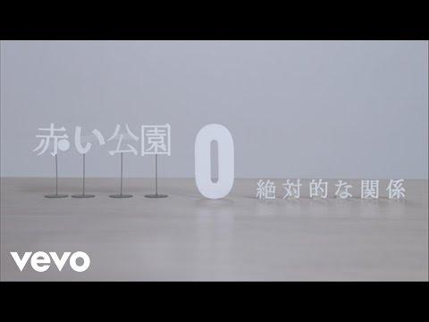赤い公園 - 絶対的な関係 (MV Full Ver.) 【フジテレビ土ドラ「ロストデイズ」主題歌 】