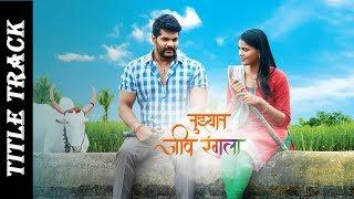 Tuzhat Jeev Rangala Title Song | तुझ्यात जीव रंगला | Zee Marathi | HD