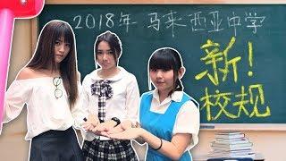 """[中学生必看!!]你不知道的马来西亚中学5条""""新校规""""! thumbnail"""
