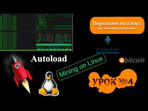 4. Автозагрузка в Linux (bash). Как настроить автозагрузку, если ты отключил графическую оболочку.