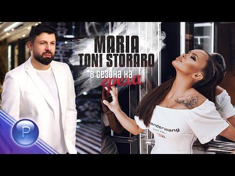 Мария и Тони Стораро - В сезона на греха