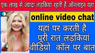 Azar App Girls Live Video Chatting App | How To Use Azar App | Azar App Fraud | Azar App Kese Chalay