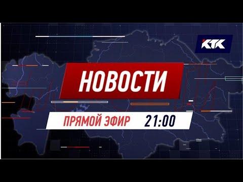 Вечерние новости 09.07.2020