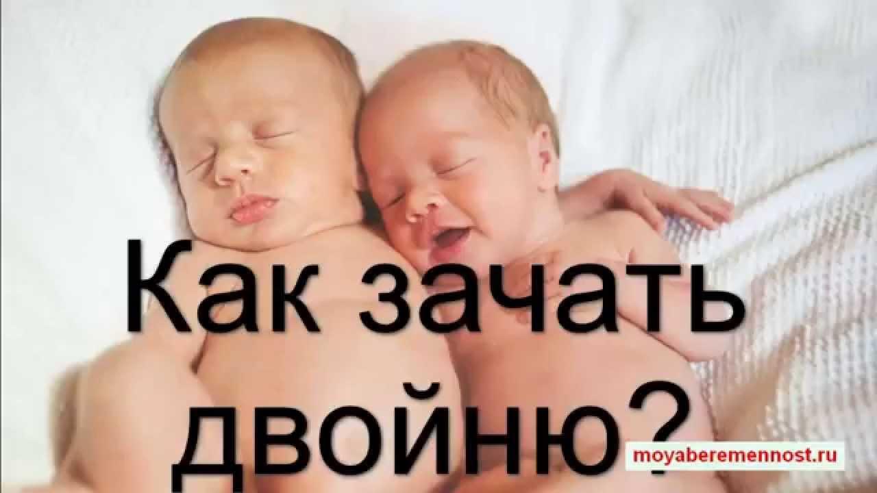 Как сделать чтобы родились двойняшки фото 959