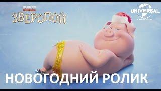 ЗВЕРОПОЙ новогодний ролик