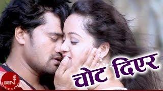 "CHOT DIYERA | ""चोट दिएर "" | New Nepali Adhunik Song By Pramod Kharel"