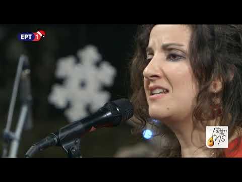 Κάλαντα Χίου - Χρήστος Τσιαμούλης& Κατερίνα Παπαδοπούλου
