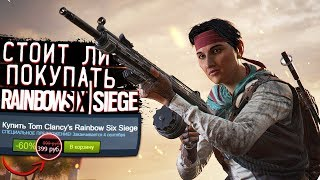 СТОИТ ЛИ ПОКУПАТЬ Rainbow Six Siege в 2019