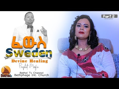 "DEVINE HEALING ""ፈውስ"" በአማረኛ Part 2 BETHEL TV CHANNEL WORLDWIDE With Prophet Mesfin Beshu @SWEDEN"