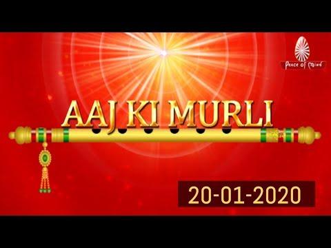 आज की मुरली 20-01-2020 | Aaj Ki Murli | BK Murli | TODAY'S MURLI In Hindi | BRAHMA KUMARIS | PMTV