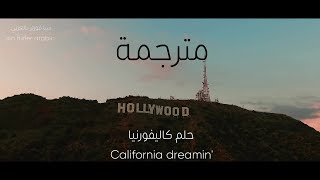 كوڤر سيا لأغنية Sia California Dreamin مترجمة