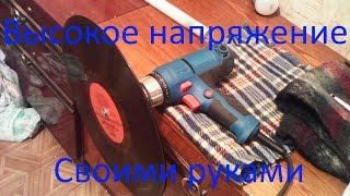 Высокое напряжение без трансформаторов(, 2016-01-28T11:01:25.000Z)