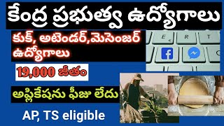 EQ COMMAND RECRUITMENT II GOVERNMENT JOBS IN TELUGU II GOVERNMENT JOBS 2018 II 8TH, 10 TH PASS JOBS