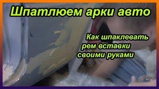 Шпатлюем арки авто или Как шпаклевать рем вставки своими руками