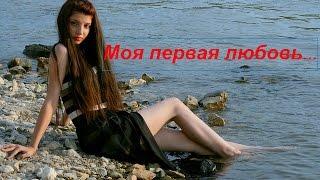Моя первая любовь и белая береза Белая Береза Виктор Савран Продолжение см Я Ревную Тебя