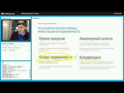 Вебинар Данила Попова: инвестиции в недвижимость через ЗПИФ