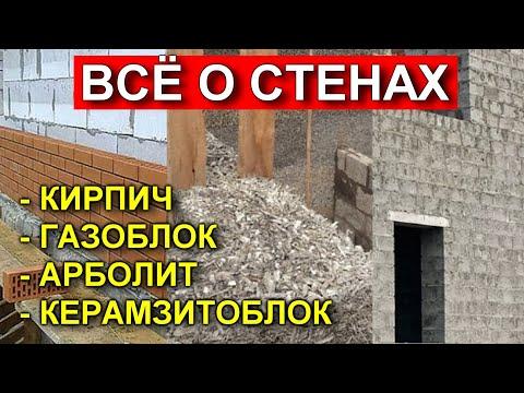 Сколько стоит построить дом | газобетон | кирпич | керамзитобетон | арболит. Честная стройка.