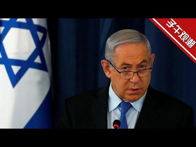 【子午观潮】反对党组阁成功 没有内塔尼亚胡的以色列会怎样