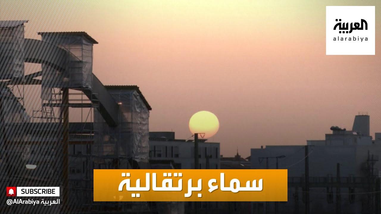 صورة فيديو : صباح العربية | أخبار بلا سياسة: سماء ألمانيا تتلون باللونين البرتقالي والوردي!