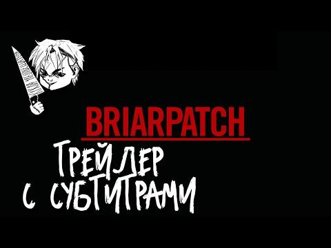 Тернистый Путь / Briarpatch (1 сезон) — Русский трейлер (2020)