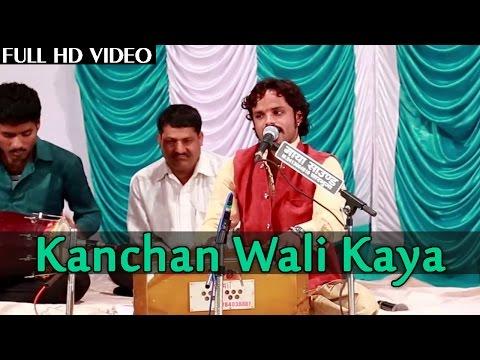 Marwadi Bhajan - 'Kanchan Wali Kaya' [Full Video Song]   Lehrudas Vaishnav   Rajasthani Songs 2015