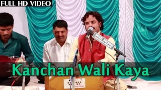 Marwadi Bhajan - 'Kanchan Wali Kaya' [Full Video Song] | Lehrudas Vaishnav | Rajasthani Songs 2015