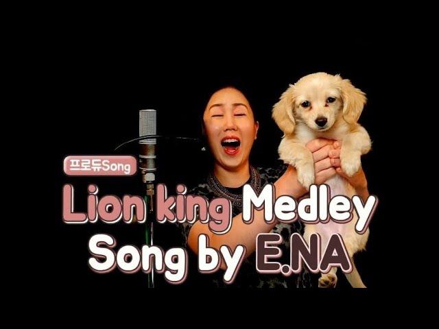 [라이온킹 OST] The Lion King Medley Cover [Circle of Life / Hakuna Matata / Can You Feel the Love Tonigh #1