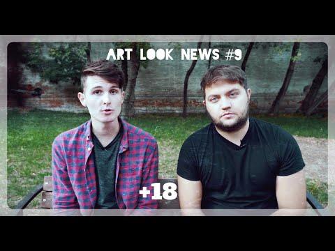 Посадка в Жуковском, Неадекваты, ДНК-отцовство/ ART LOOK News #9