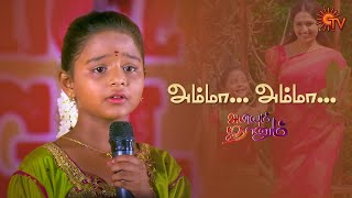 அம்மாவுக்காக அபியின் பாடல் | Abiyum Naanum - Best Moments | Sun TV | Tamil Serial