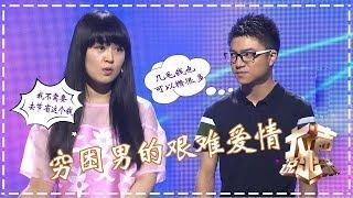NEW 涂磊情感 大声说出来 第8期 每毛钱都要去节省 这样的男友你会要吗 CBG重庆广播电视集团官方频道