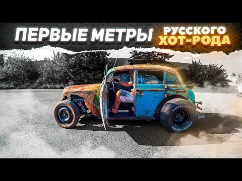 ХОТ-РОД на V8 из Москвича. Первые метры.