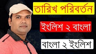 Bangla Date Converter Bangla to English-English to Bangla