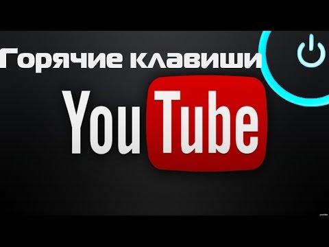Горячие клавиши YouTube, о которых вы могли не знать