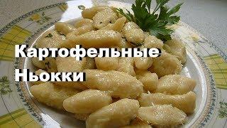 Картофельные Ньокки Gnocchi di Patate Potato Gnocchi