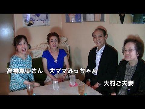 【神戸のター坊と】 歌手.高橋真美さんが語ります。『那覇空港』も ご披露!