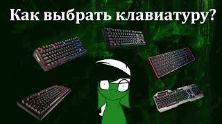 видео Как выбрать клавиатуру в 2018