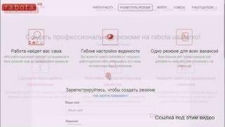 Составить резюме на работу Украина(, 2016-02-05T20:08:59.000Z)