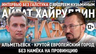 О столичности Альметьевска, нефтяной игле, детстве и семье - Айрат Хайруллин - Интервью без галстука