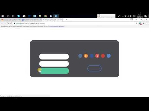 Создание бесплатного сайта на Ucoz пошаговая инструкция #1