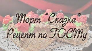 Торт «Сказка» по ГОСТу