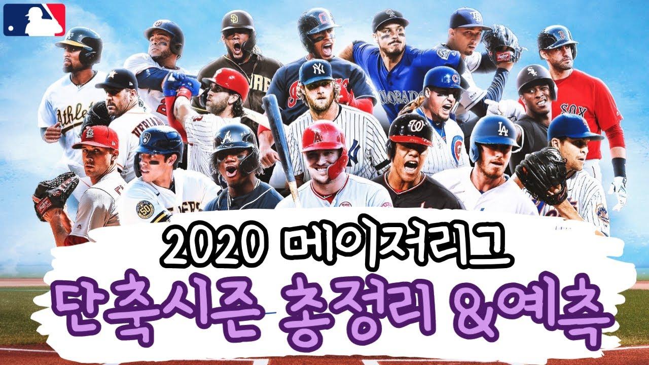 드디어 메이저리그 개막! 2020 MLB 단축 시즌 가이드 + 시즌 예측 (Feat. 토론토 블루제이스 류현진)