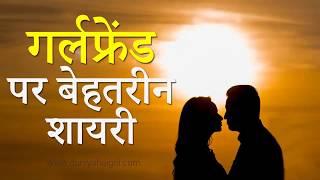 गर्लफ्रेंड के लिए बेहतरीन शायरी | Shayari for Girlfriend | Love Shayari for Girlfriend