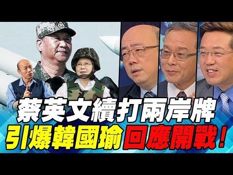 蔡英文續打兩岸牌 引爆韓國瑜回應開戰! |寰宇全視界20190216
