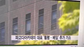 박경실 파고다아카데미 대표이사 횡령 배임 추가 기소 뉴스보도