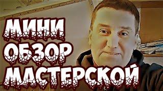 Плетение из лозы-Мини обзор мастерской)))Мы дома - Wickerwork