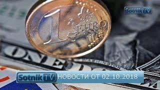 НОВОСТИ. ИНФОРМАЦИОННЫЙ ВЫПУСК 02.10.2018