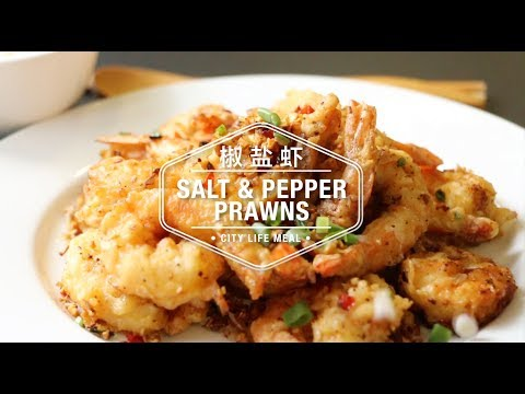 Salt & Pepper Prawns 椒盐虾