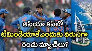 Asia Cup 2018 : Reasons For Two Continous Matches For India | Oneindia Telugu