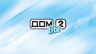 Дом 2 Лайт Lite 3996 день Дневной выпуск смотреть онлайн
